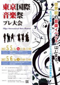 東京国際音楽祭プレ大会