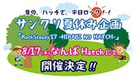 サンクリ夏休み特別企画『RockSteady'17 -HIRABI NO HATCH-』