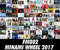 『FM802 MINAMI WHEEL 2017』