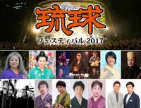 琉球フェスティバル2017