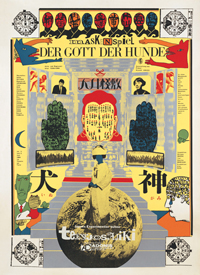 犬神 フランクフルト公演(演劇実験室◎天井棧敷)