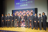 日本代表 年間スケジュール 2018 記者発表の出席者一同