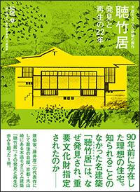 『木造モダニズム建築の傑作 聴竹居 発見と再生の22年』