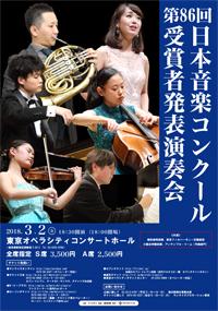 第86回 日本音楽コンクール受賞者発表演奏会