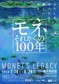 『モネ それからの100年』展