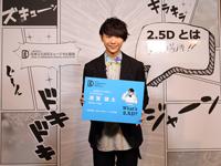 2018年度の2.5Dアンバサダーに決定した須賀健太 撮影:中川實穗