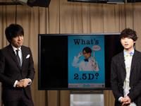 (画像左から)松田誠、須賀健太 撮影:中川實穗