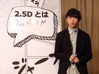 須賀健太 撮影:中川實穗