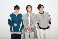 (画像左から)西銘駿、飯島寛騎、栗山航 撮影:石阪大輔