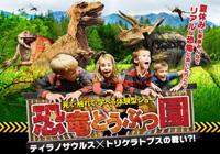 リアルな恐竜パペットが登場。観て、触れて、学べる体験型・恐竜ショー!「恐竜どうぶつ園」は夏休みに全国で上演!
