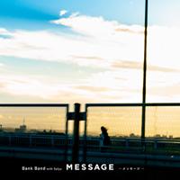 『MESSAGE -メッセージ-』