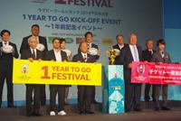 ラグビーワールドカップ2019 日本代表 1 YEAR TO GO KICK-OFF EVENTの出席者一同