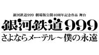 「銀河鉄道999 劇場版公開40周年記念作品 舞台『銀河鉄道999』さよならメーテル~僕の永遠」