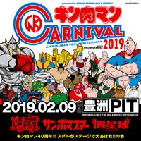 キン肉マン40周年記念イベント「キン肉マンカーニバル 2019」
