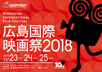 広島国際映画祭2018