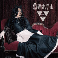 「東京ゲゲゲイ歌劇団」公演第3弾『黒猫ホテル』