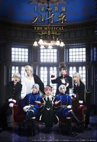 ミュージカル「王室教師ハイネ-THE MUSICAL II-」
