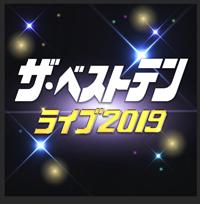『ザ・ベストテンライブ2019』