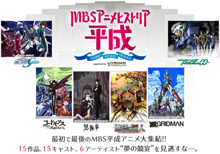 「MBSアニメヒストリア-平成-」