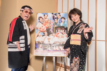 「水谷千重子50周年記念公演」(画像左から)八公太郎、水谷千重子