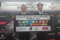 (写真左より)村井満Jリーグチェアマン、早川英樹コナミデジタルエンタテインメント社長