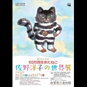 ◎愛されて40年 『100万回生きたねこ』 佐野洋子の世界展