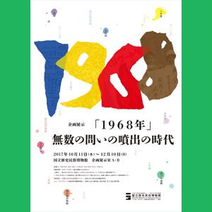 ◎企画展示「1968年」-無数の問いの噴出の時代-<2枚セット>