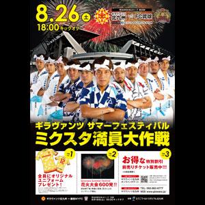 ◎ギラヴァンツ北九州対FC琉球 明治安田生命J3リーグ