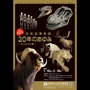 ◎開館20周年記念 自然史博物館 20年のあゆみ~コレクション展~<ペア券>