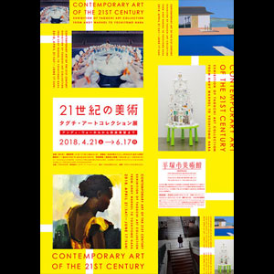 ◎21世紀の美術 タグチ・アートコレクション展 アンディ・ウォーホルから奈良美智まで