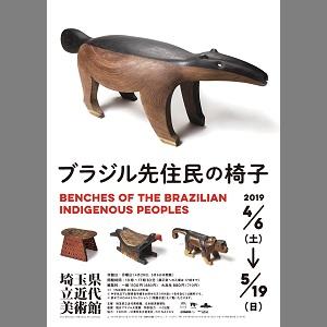 ◎ブラジル先住民の椅子