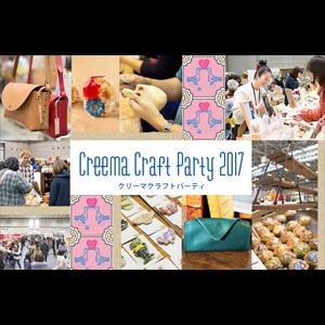 ◎Creema Craft Party(クリーマクラフトパーティ)2017