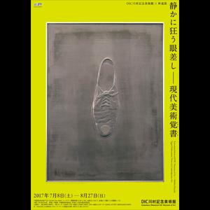 ◎DIC川村記念美術館×林道郎 静かに狂う眼差し-現代美術覚書