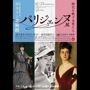 ◎ボストン美術館 パリジェンヌ展 時代を映す女性たち