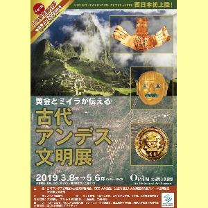 ◎黄金とミイラが伝える 古代アンデス文明展