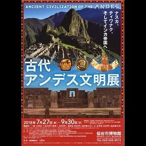 ◎特別展「古代アンデス文明展」
