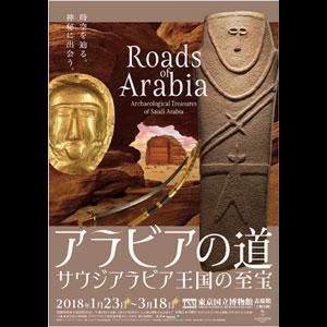 ◎アラビアの道-サウジアラビア王国の至宝<2枚セット>