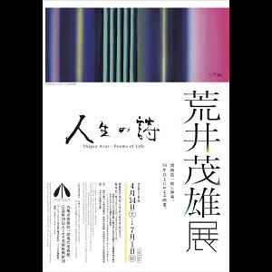 ◎荒井茂雄展 人生の詩<2枚セット>