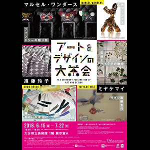 ◎アート&デザインの大茶会<2枚セット>