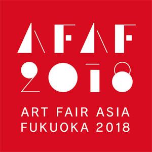 ◎ART FAIR ASIA FUKUOKA 2018