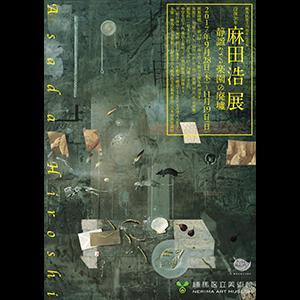 ◎練馬区独立70周年記念展 没後20年 麻田浩展 ―静謐なる楽園の廃墟―