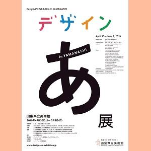 ◎デザインあ展 in YAMANASHI