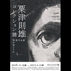 """◎粟津則雄コレクション展 """"思考する眼""""の向こうに<2枚セット>"""