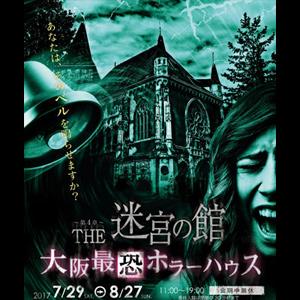 ◎THE 迷宮の館 ~第4章 大阪最恐ホラーハウス~