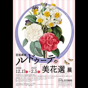 ◎宮廷画家ルドゥーテの「美花選」展