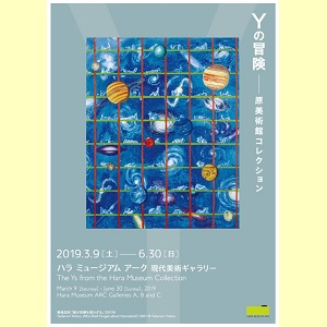 ◎Yの冒険-原美術館コレクション<2枚セット>