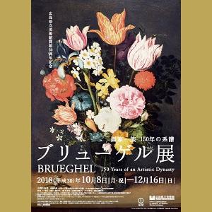◎ブリューゲル展 画家一族 150年の系譜