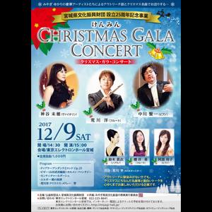 ◎けんみん クリスマス・ガラ・コンサート
