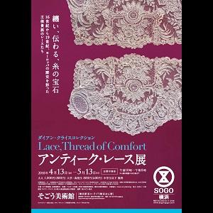 ◎ダイアン・クライスコレクション アンティーク・レース展 ~Lace,Thread of Comfort~