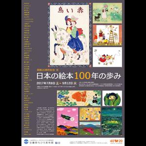 ◎【開館20周年記念III】日本の絵本100年の歩み